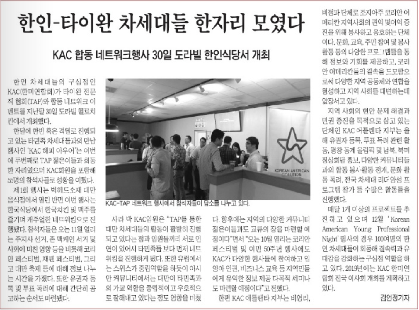 KAC Feature in Chosun Daily